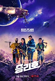 Space Sweepers Filmi